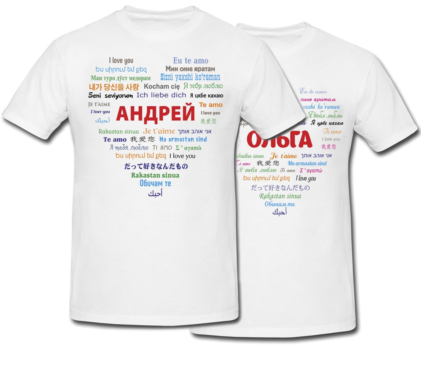 Комплект футболок «Любовь без границ»