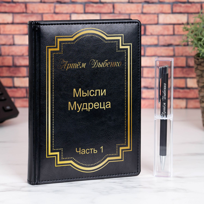 Именной набор с ручкой