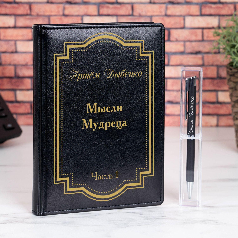 Именной набор с ручкой Мысли мудреца