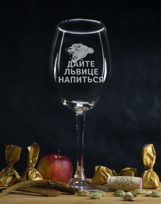 Бокал для вина Дайте львице напиться