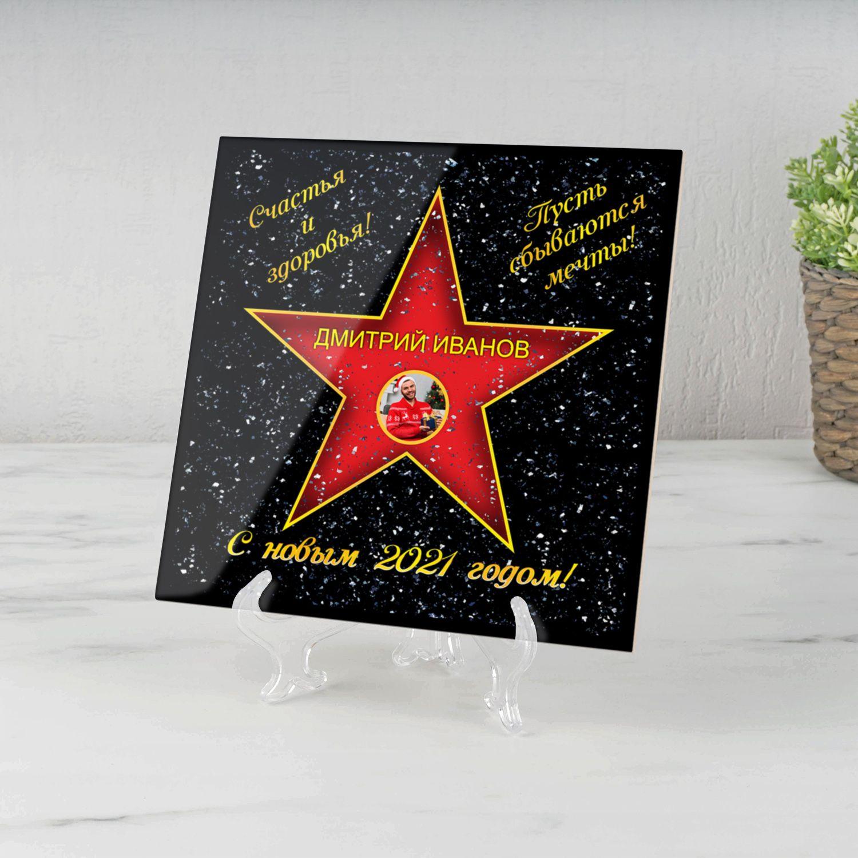 Подарочная звезда с фото «С новым годом»