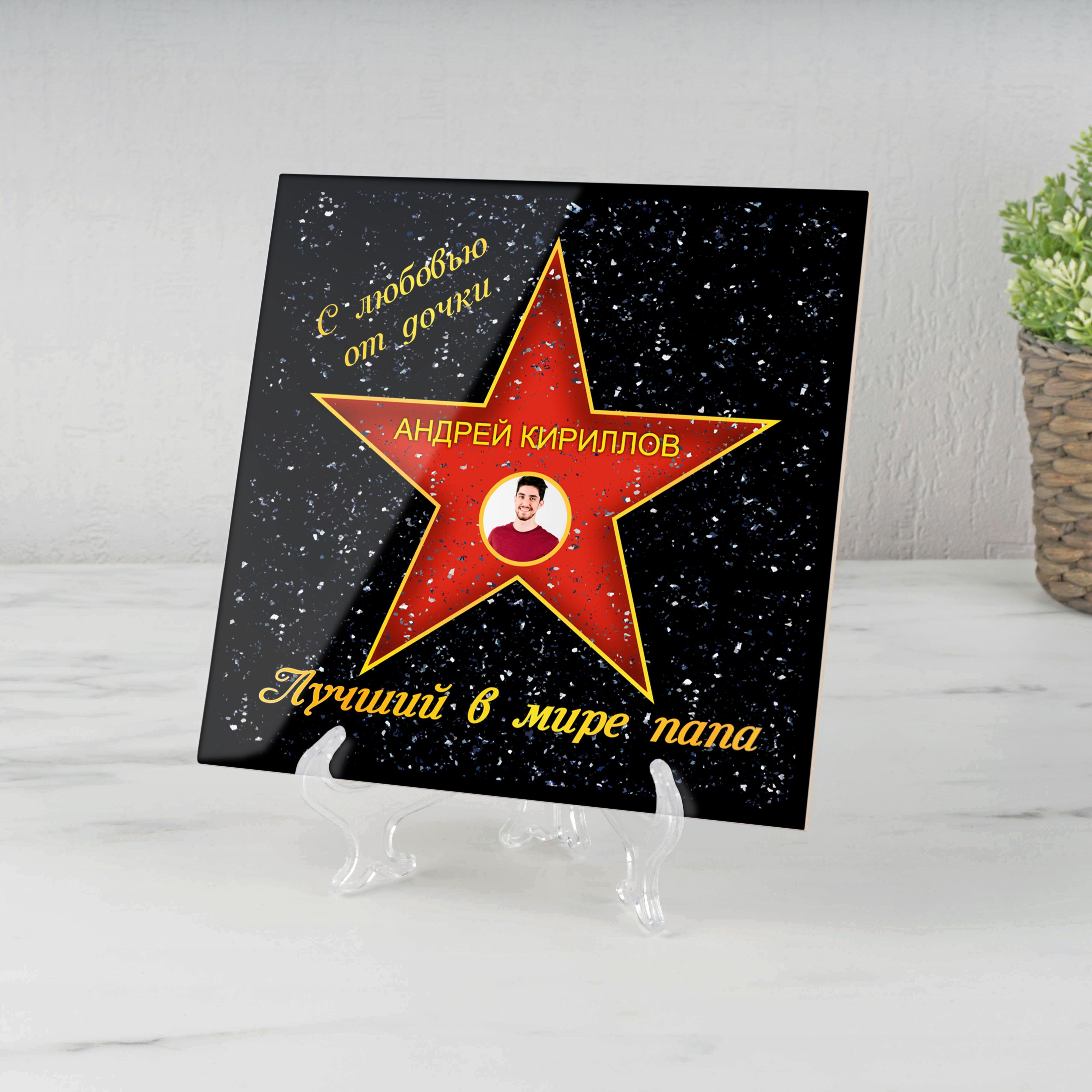 Подарочная звезда с фото «Лучший в мире папа»