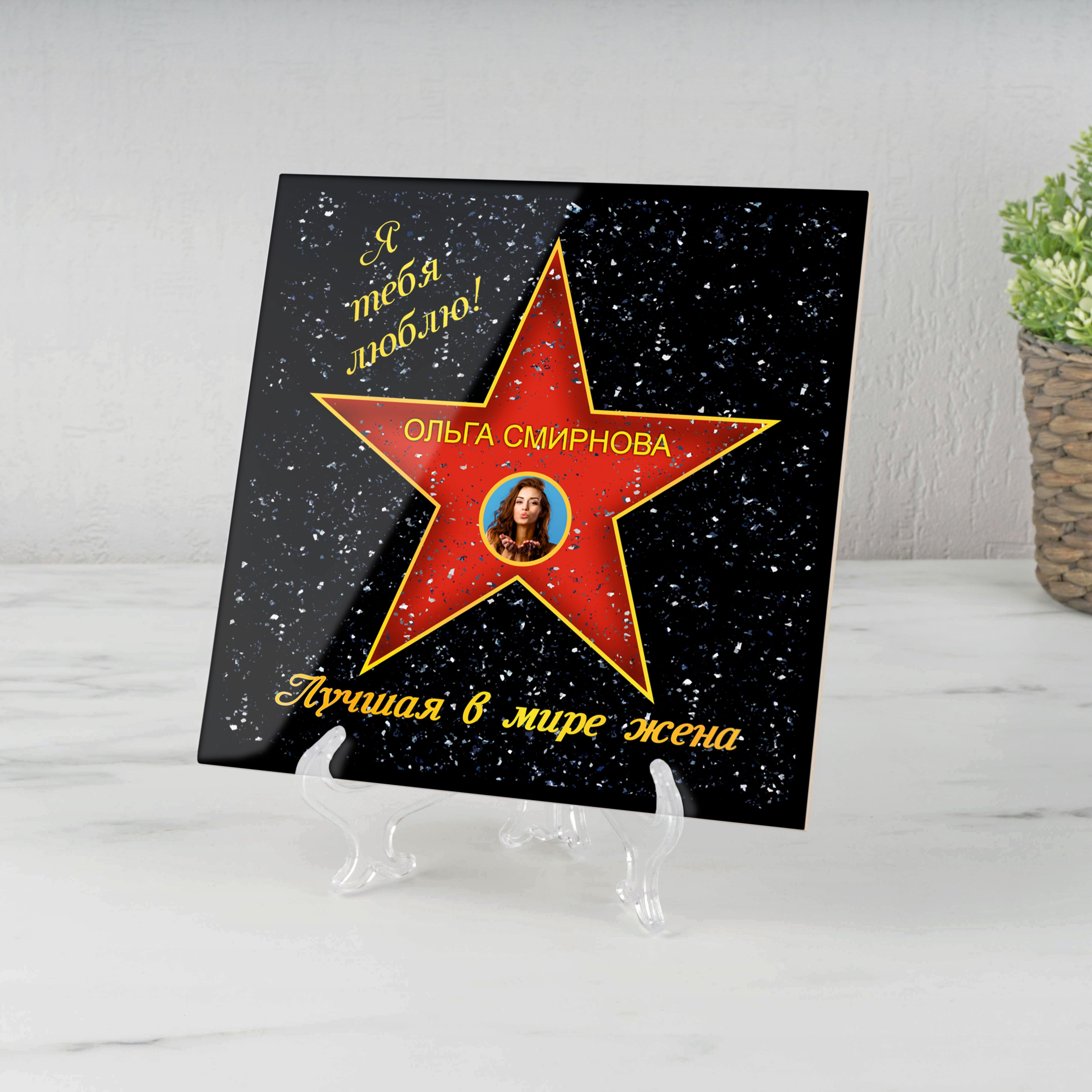 Подарочная звезда с фото «Лучшая в мире жена»