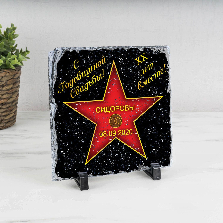 Подарочная звезда «С годовщиной » - камень