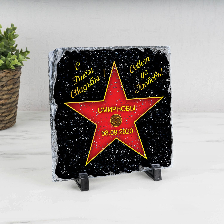 Подарочная звезда «С днем свадьбы» -камень