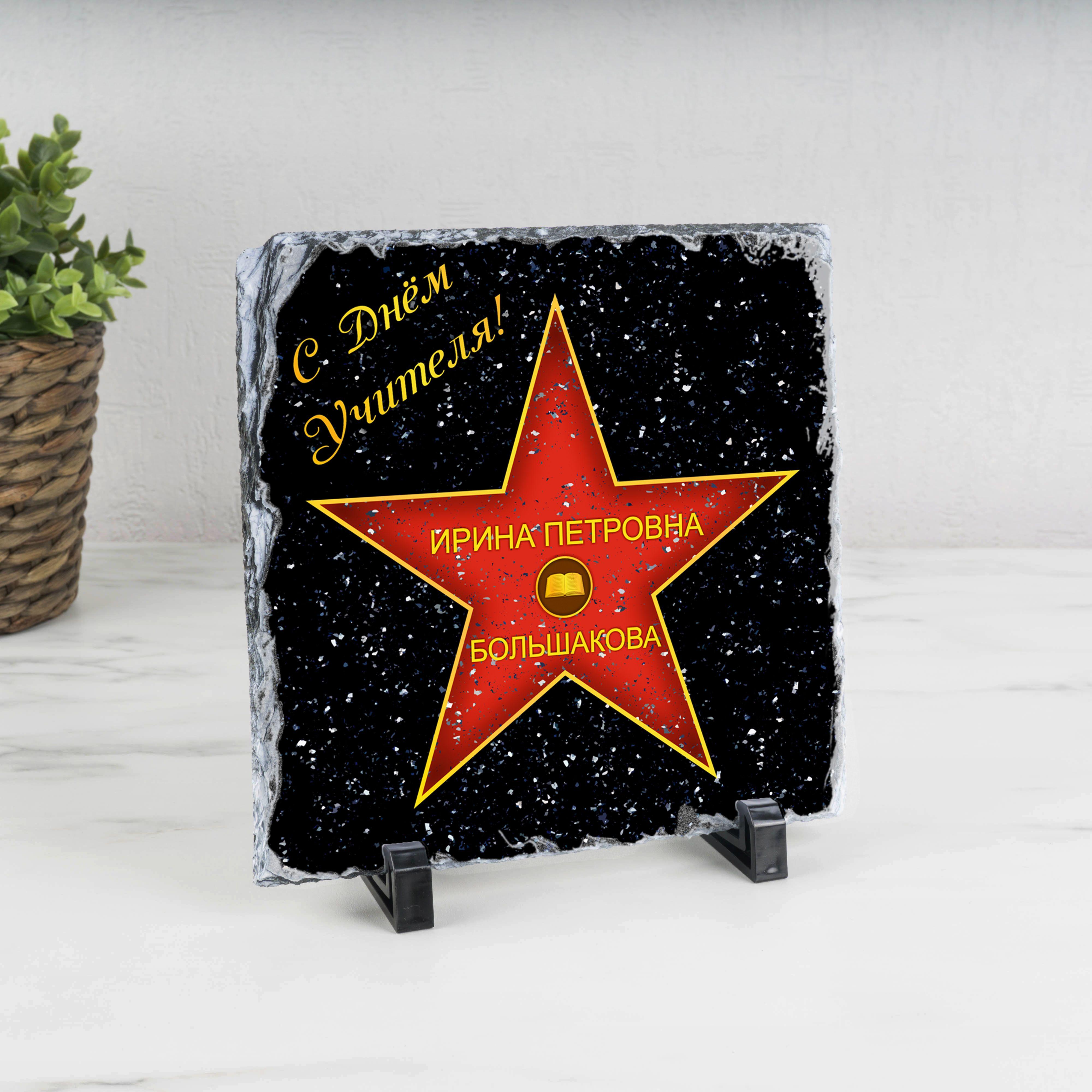 Подарочная звезда «С днем учителя» -камень