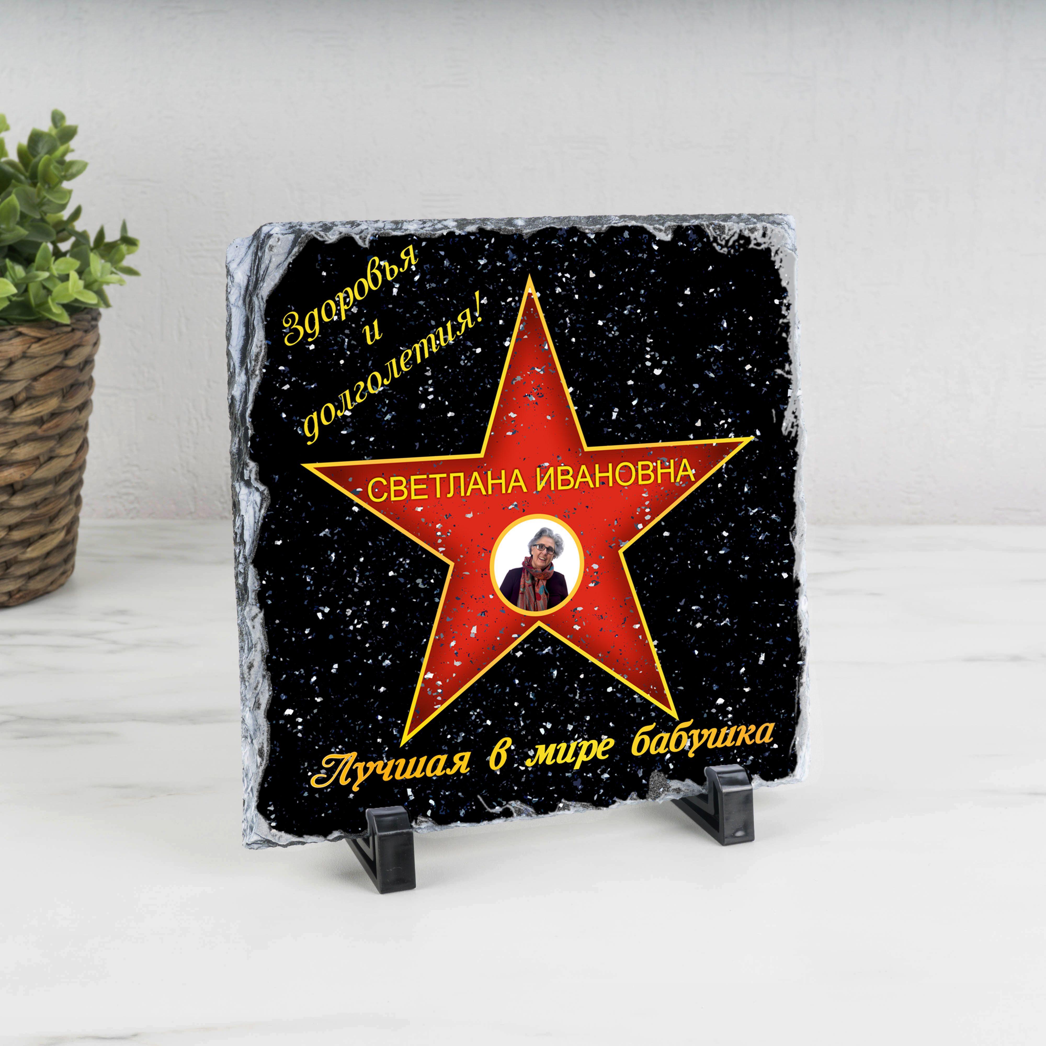 Подарочная звезда с фото «Лучшая в мире бабушка» - камень
