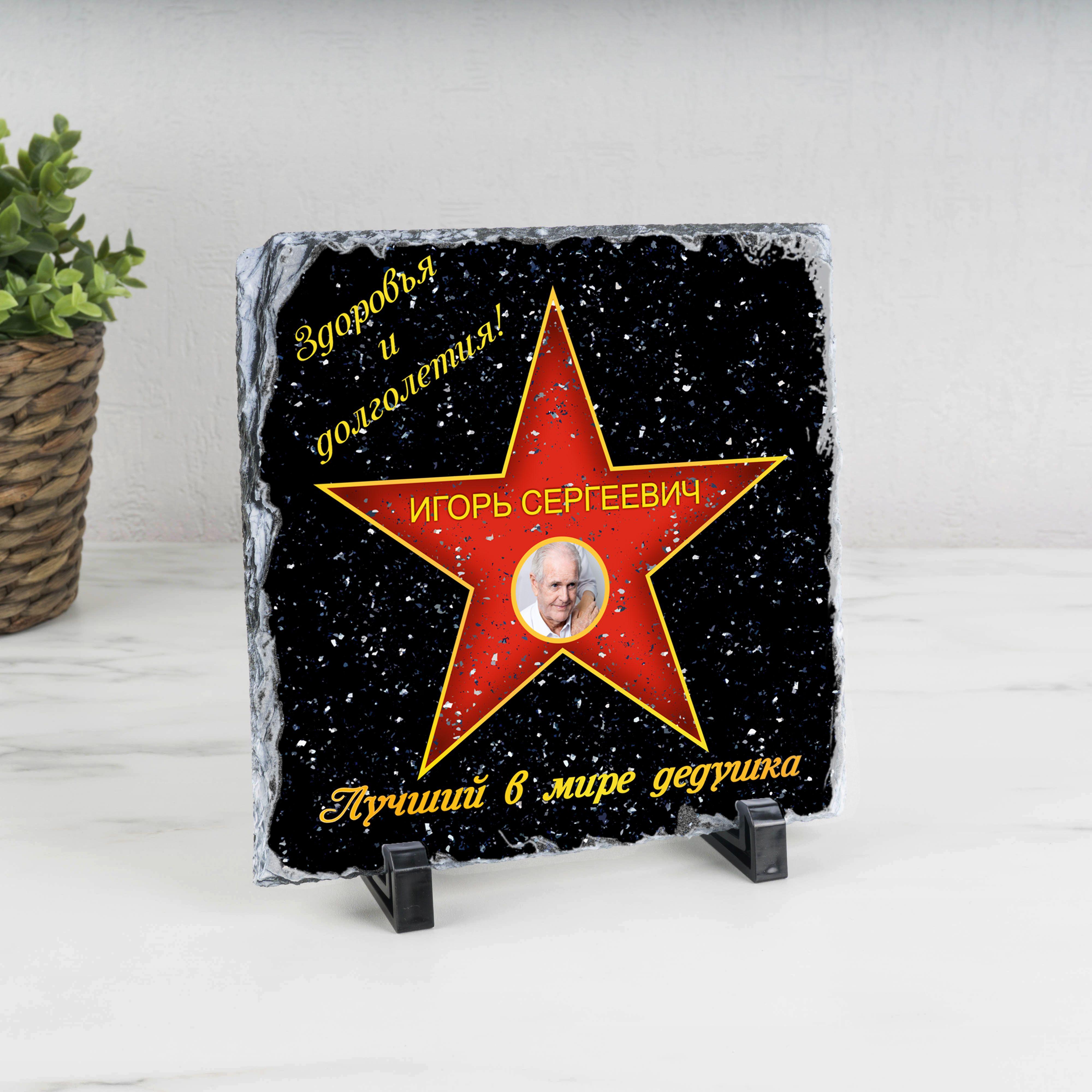 Подарочная звезда с фото «Лучший в мире дедушка» - камень