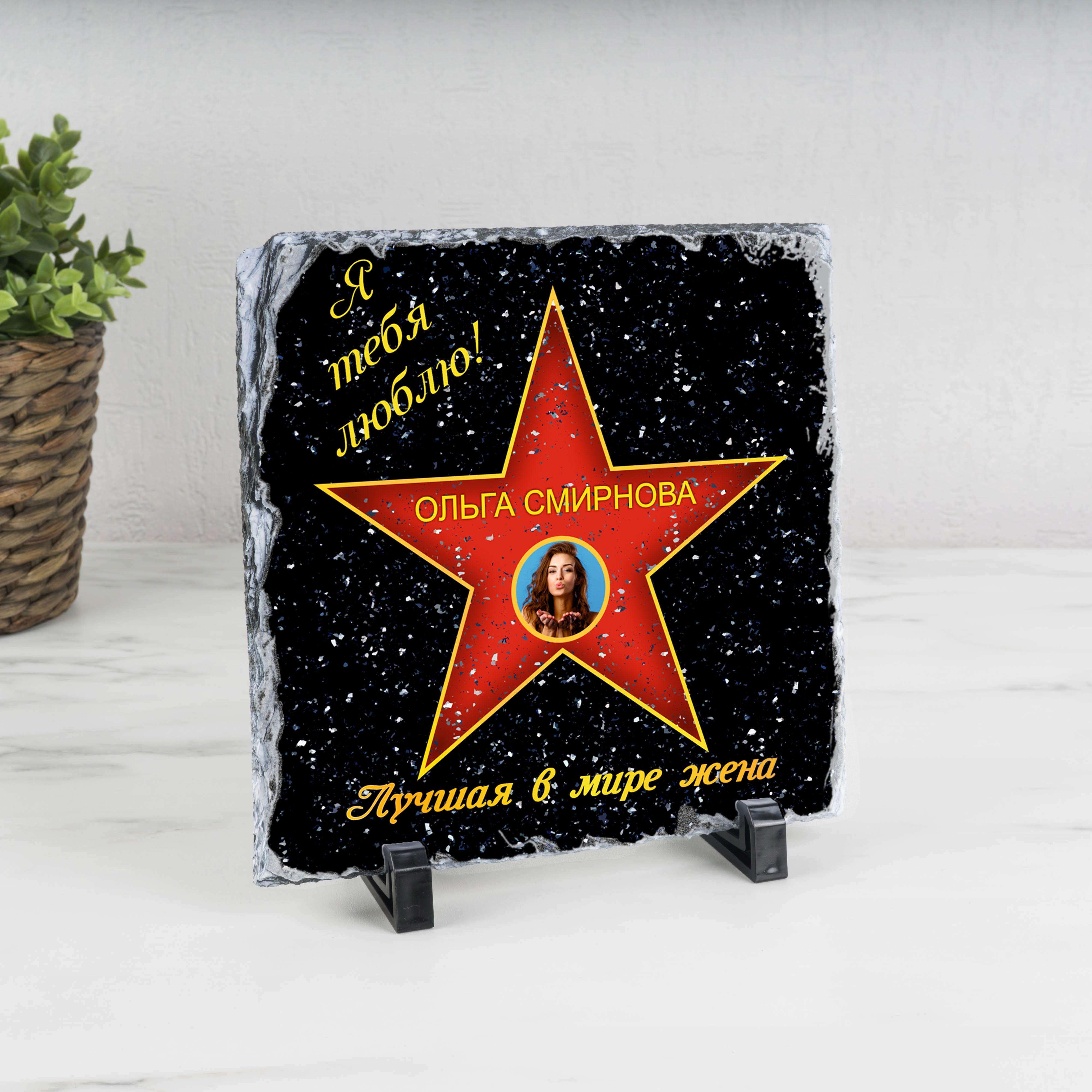 Подарочная звезда с фото «Лучшая в мире жена»  -камень