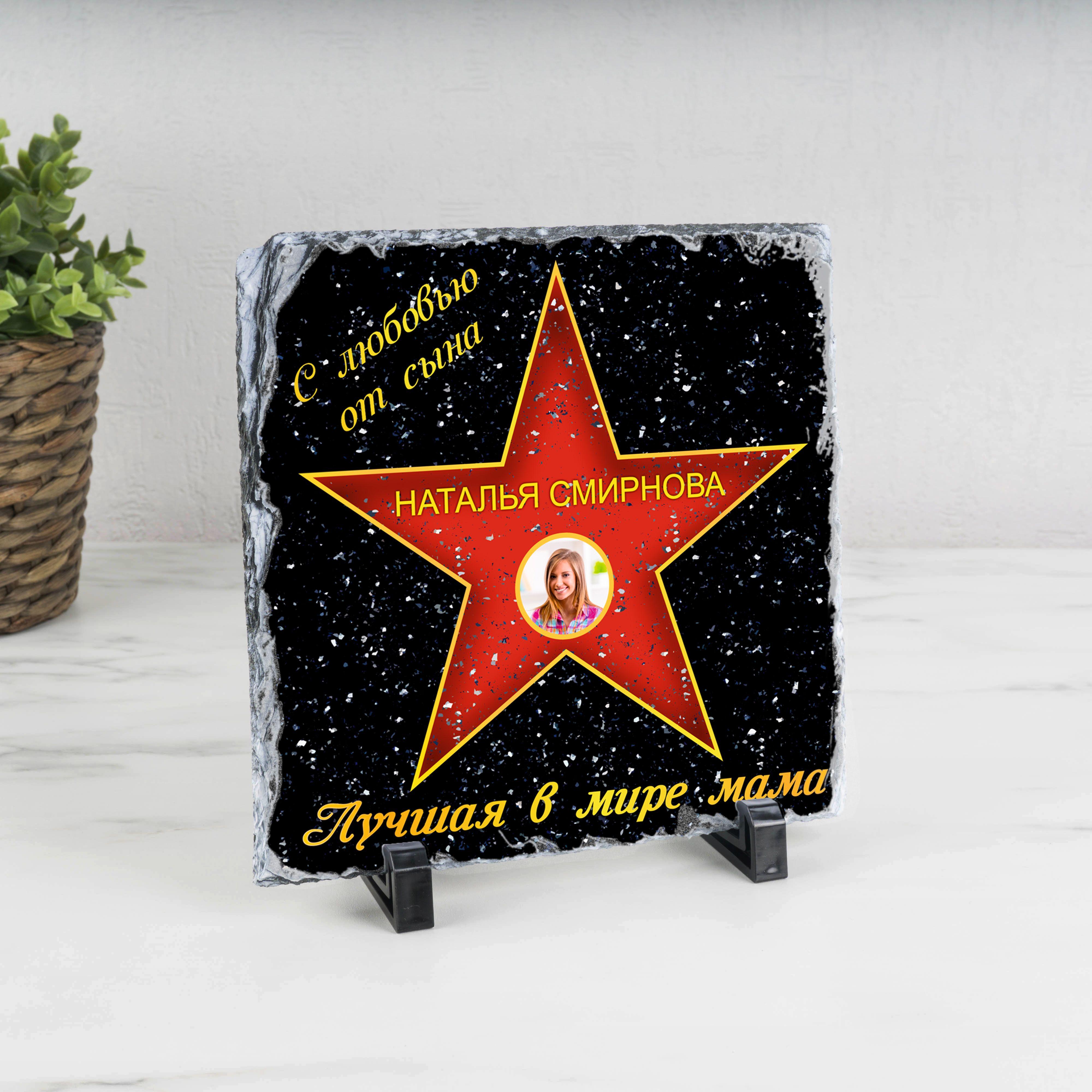 Подарочная звезда с фото «Лучшая в мире мама» - камень