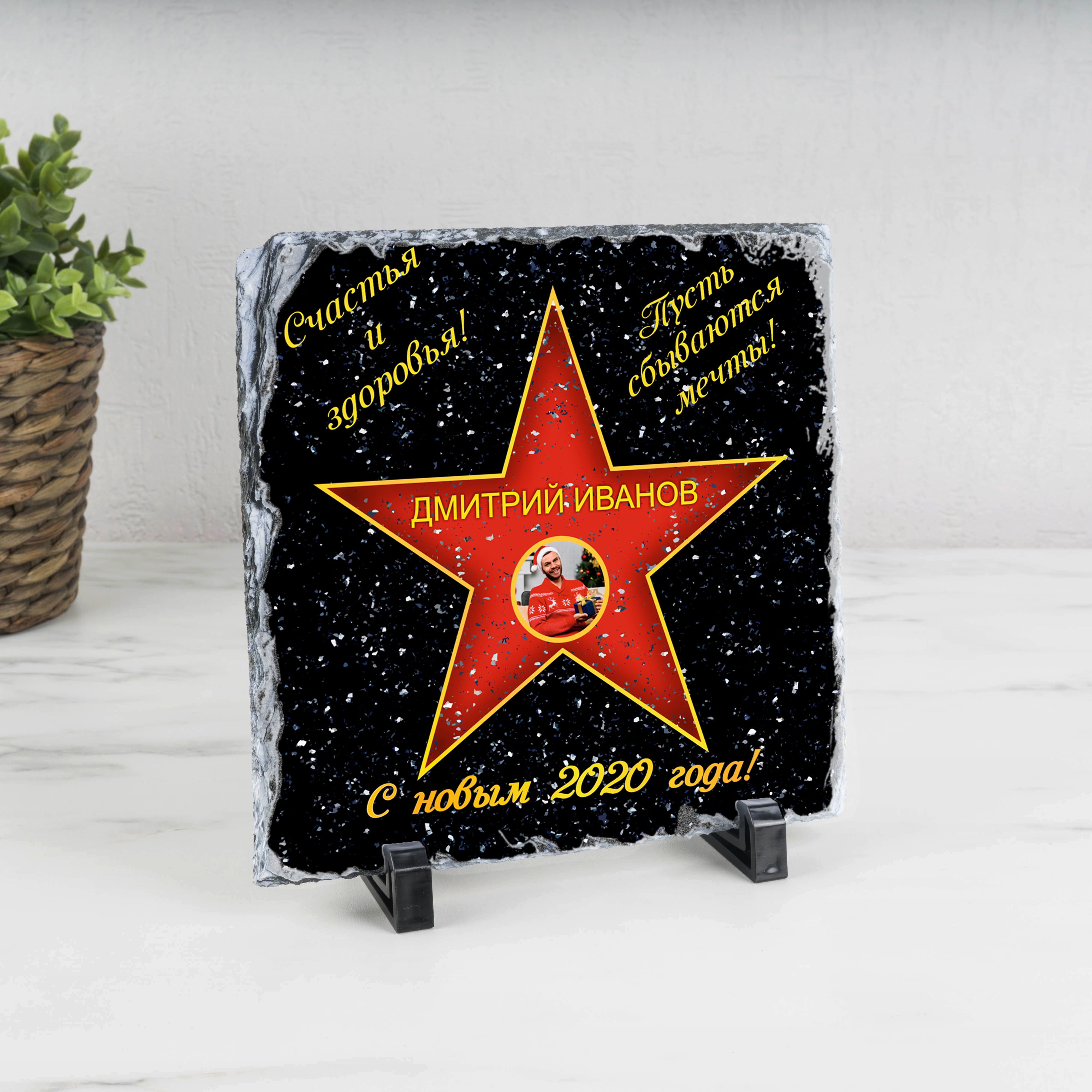 Подарочная звезда с фото «С новым годом» - камень