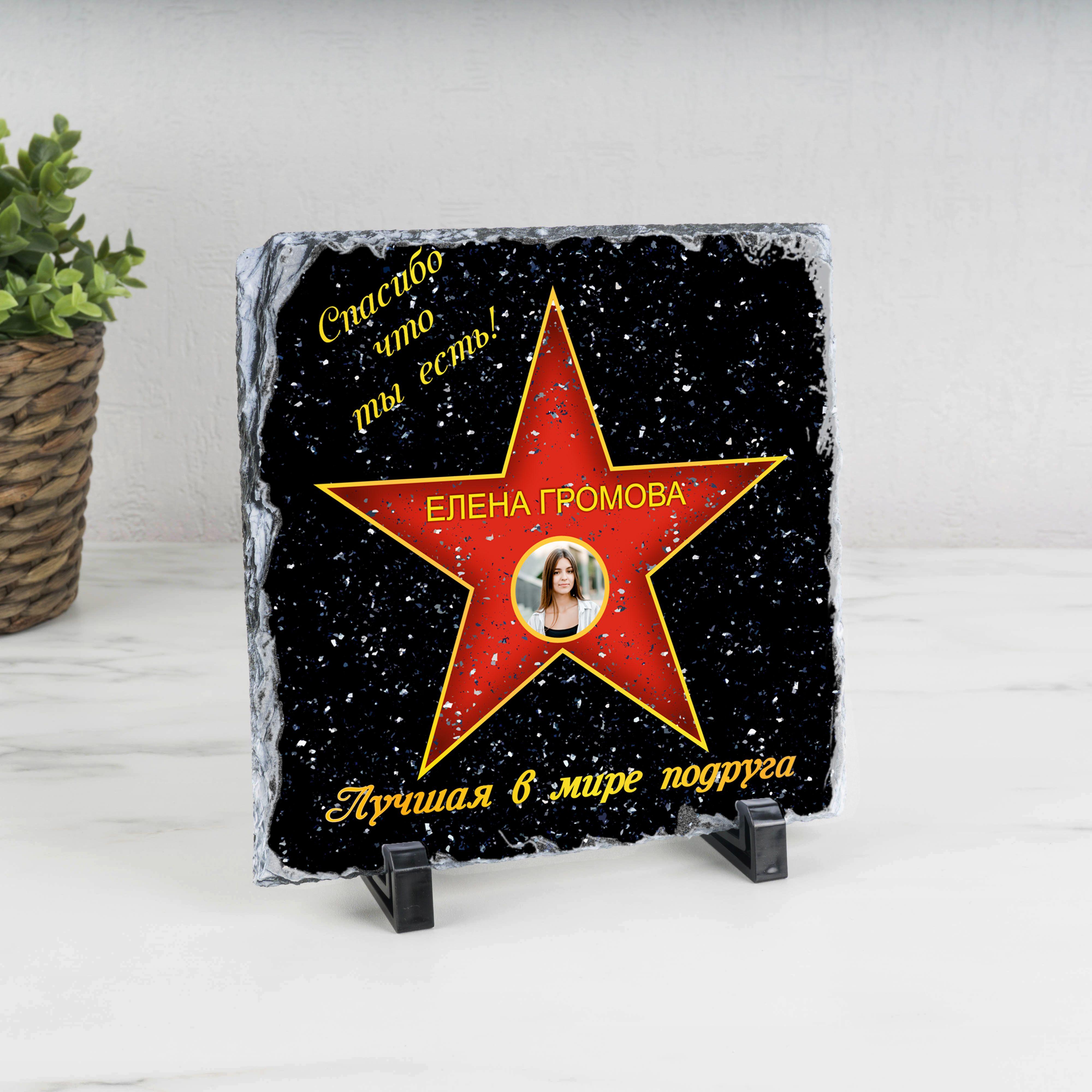 Подарочная звезда с фото «Лучшая в мире подруга» - камень