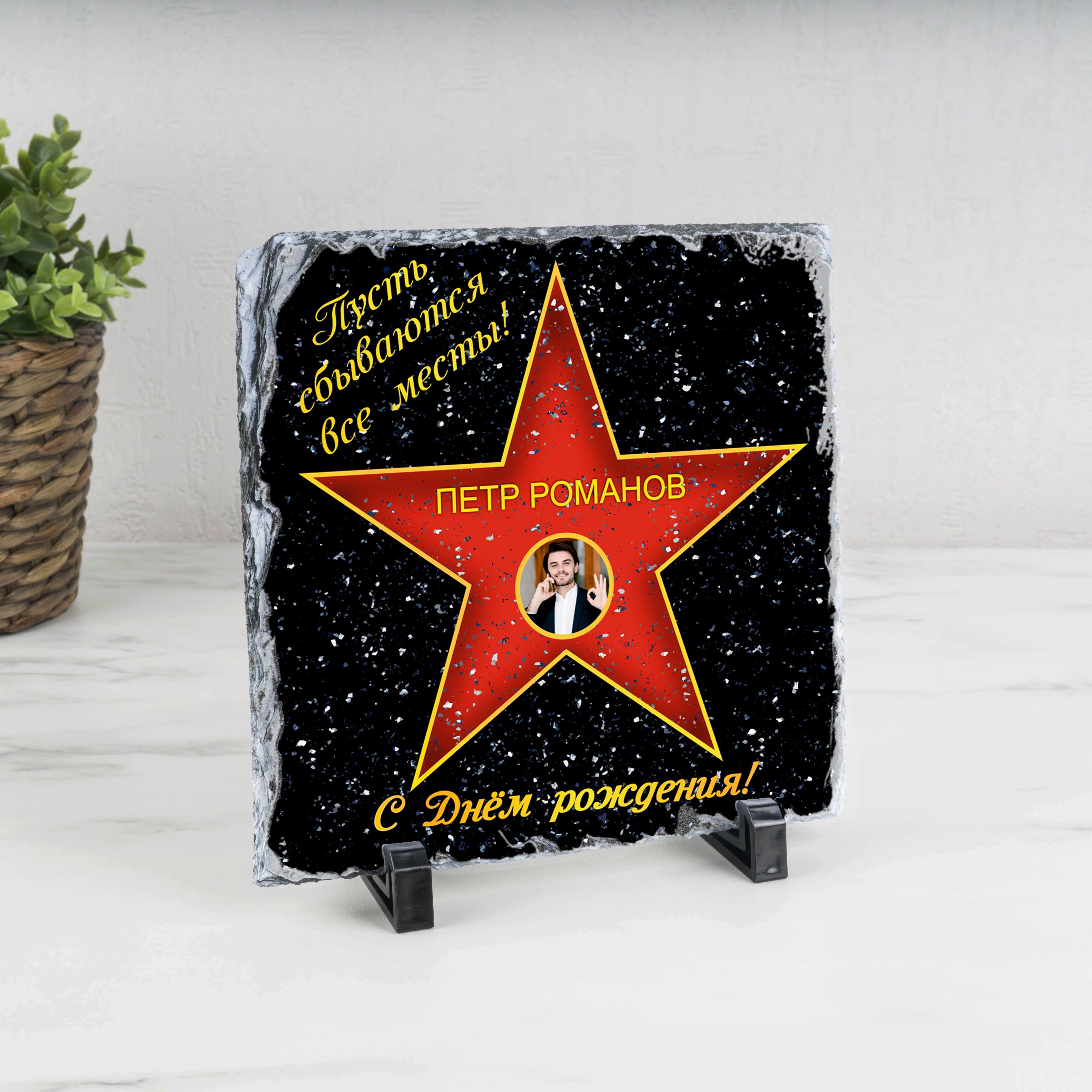 Подарочная звезда с фото «С днем рождения» - камень