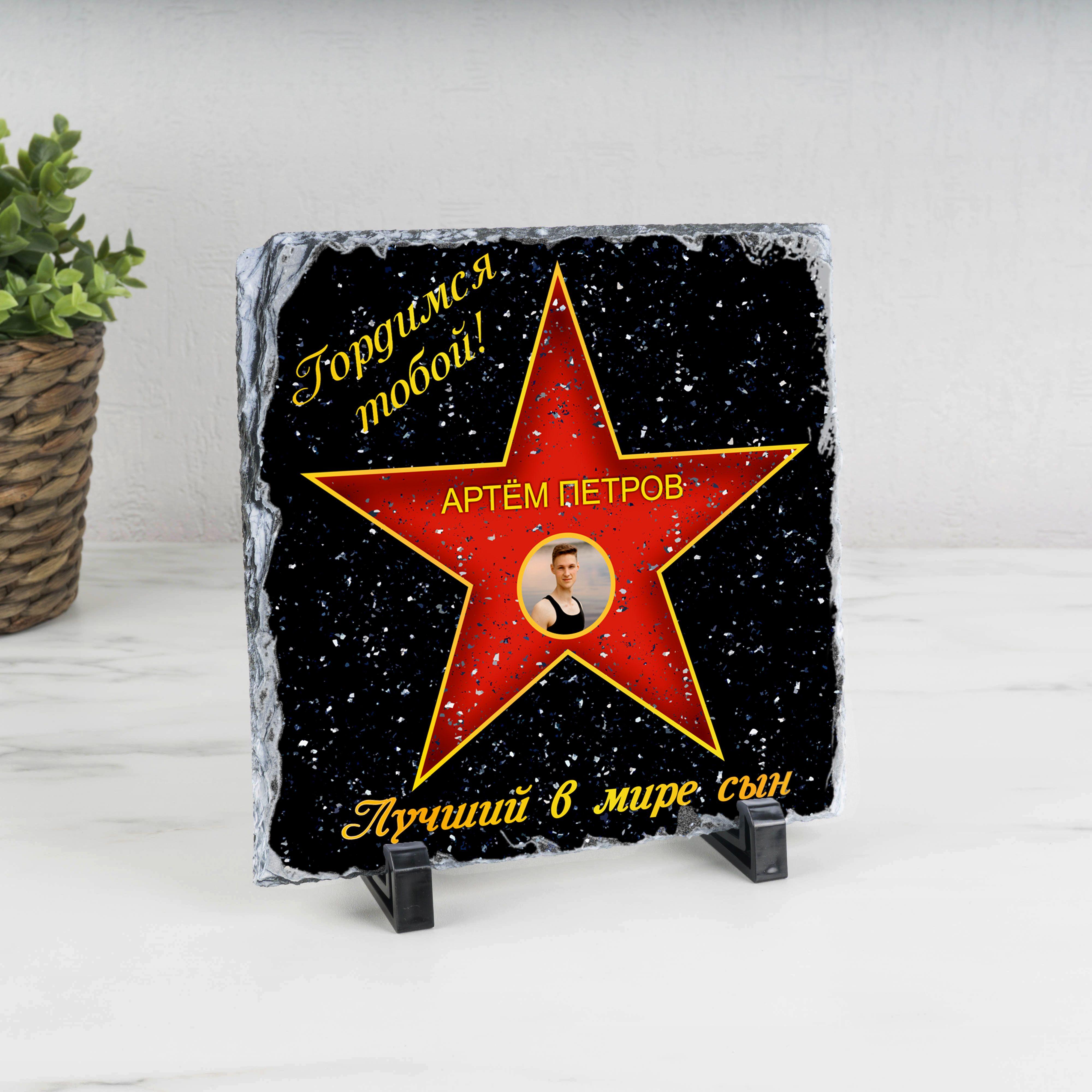 Подарочная звезда с фото «Лучший в мире сын» - камень