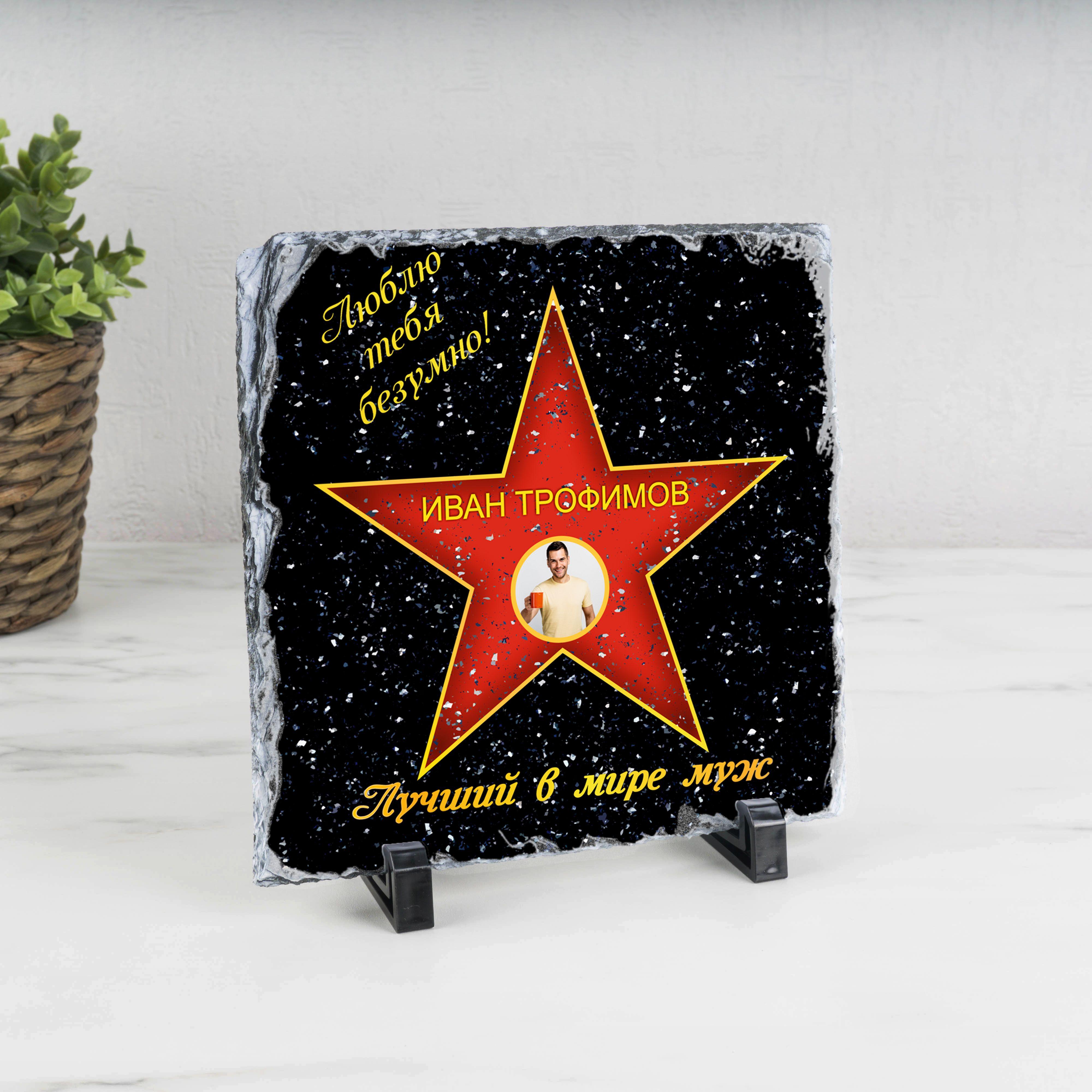 Подарочная звезда с фото «Лучший в мире муж» - камень