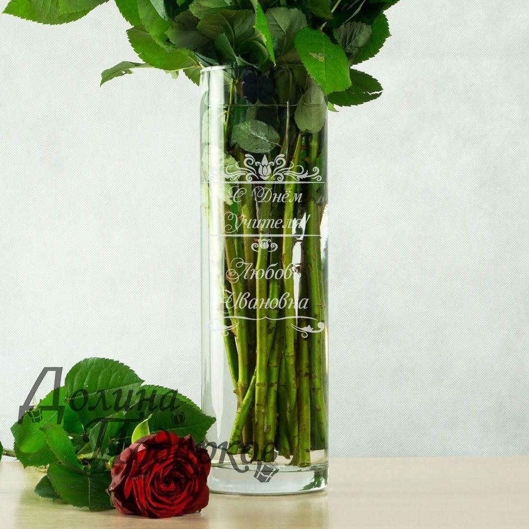 Именная ваза для цветов «С Днем учителя»