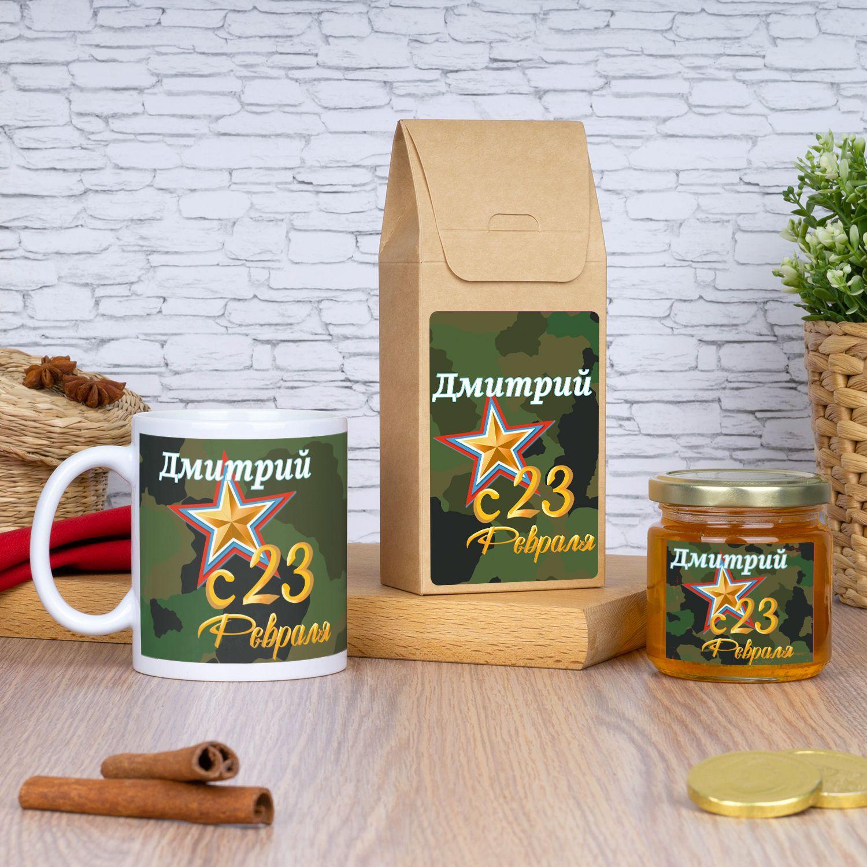 Кружка с чаем и медом «С 23 февраля»