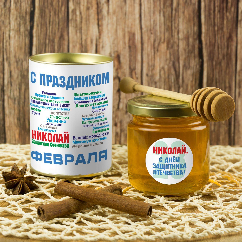 Подарочный мед «С днём защитника Отечества»