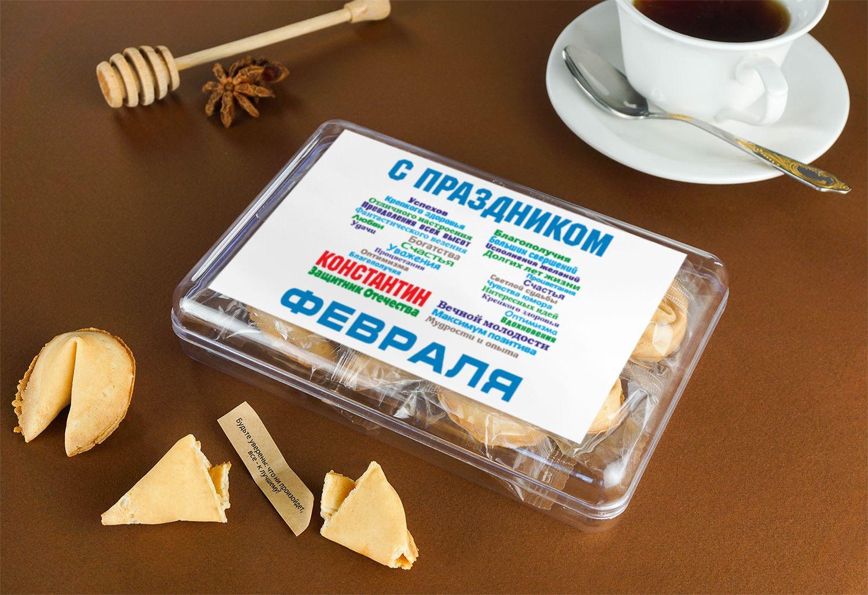 Печенье с предсказаниями С праздником 23 февраля именное 8 шт.