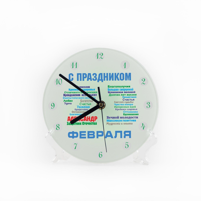 Часы «С днём защитника Отечества» именные