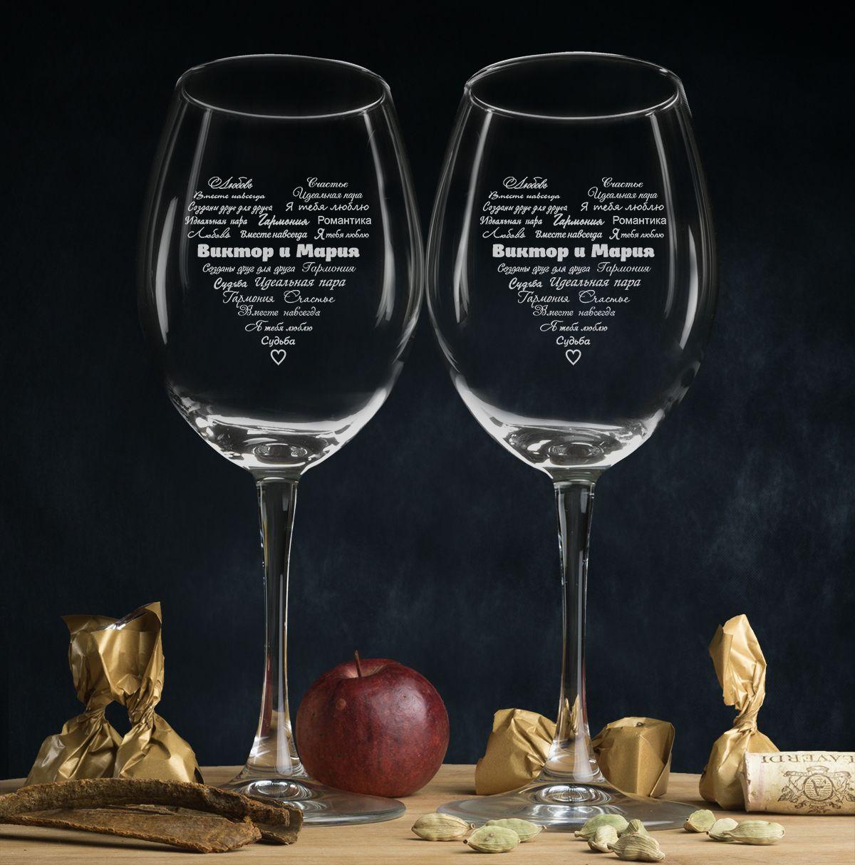 Комплект именных бокалов для вина Сердце