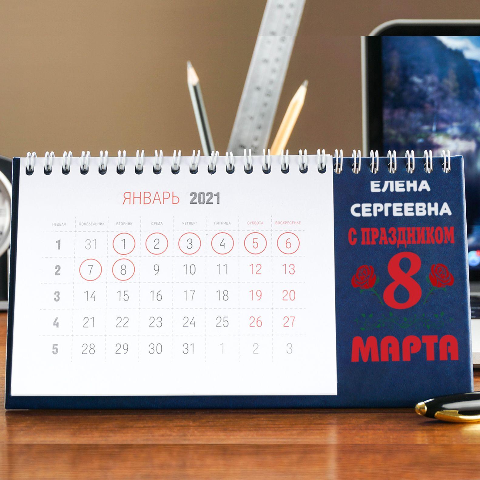 Именной календарь 8 марта на 2021 год
