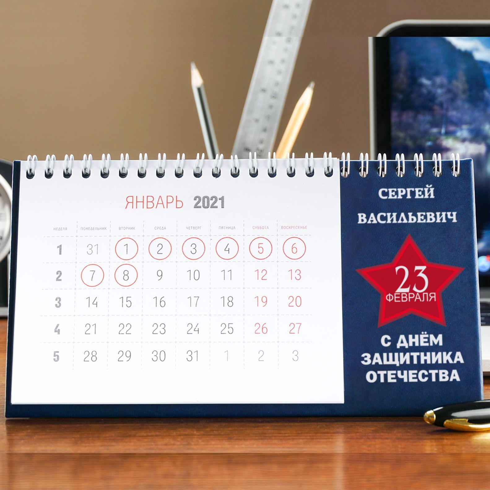 Именной календарь 23 февраля на 2021 год