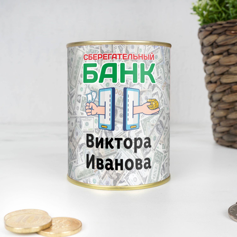 Копилка Сберегательный банк именная