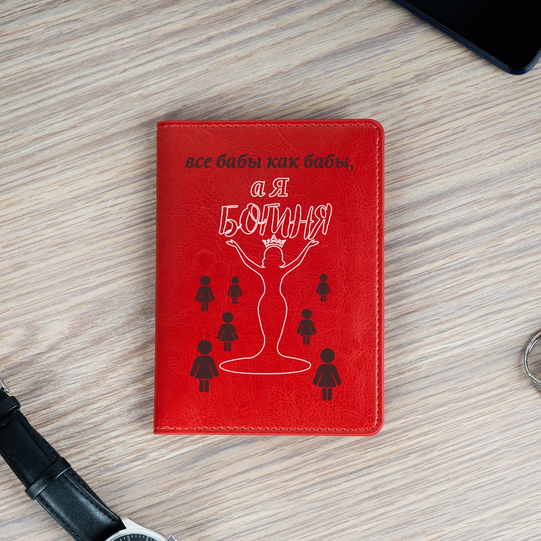 Обложка для паспорта А я богиня красная