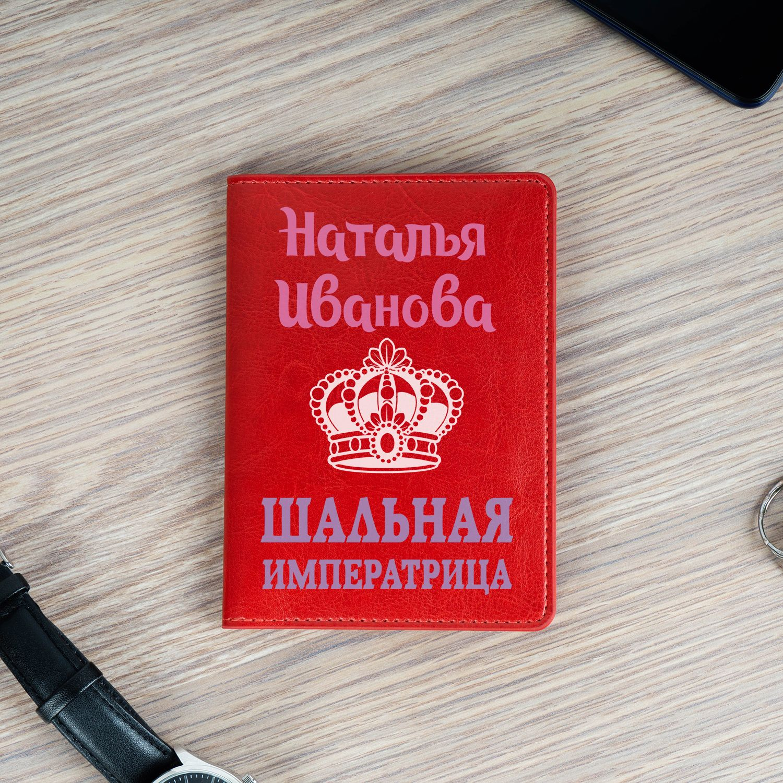 Обложка для паспорта именная Шальная императрица красная