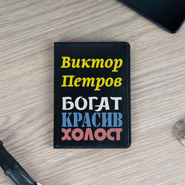 Обложка для паспорта именная