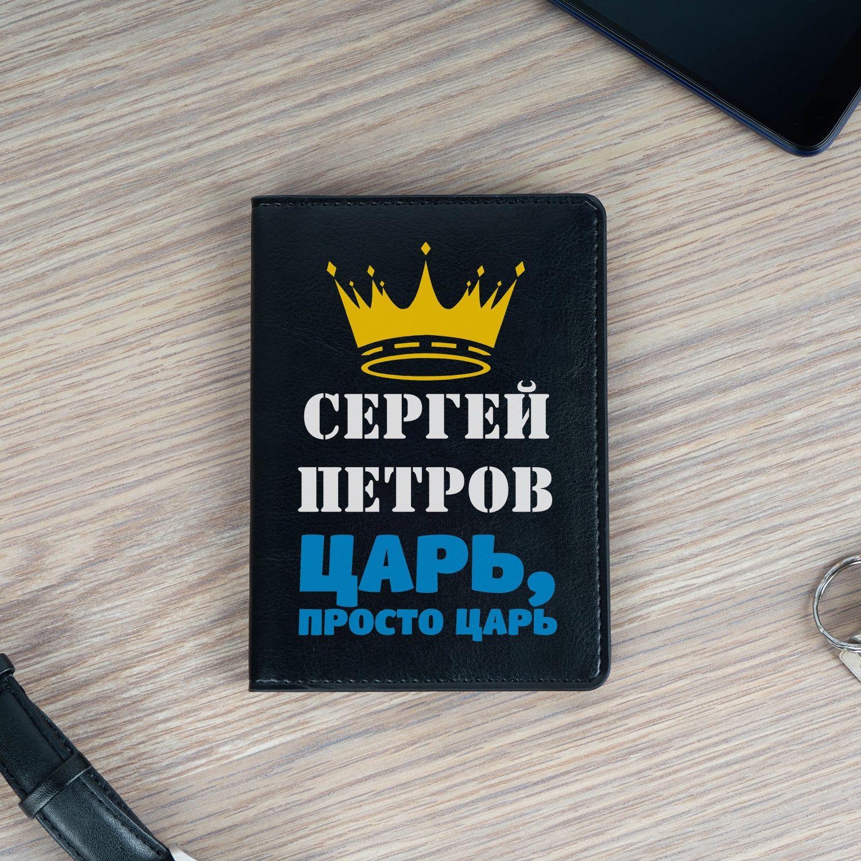 Обложка для паспорта именная Царь чёрная