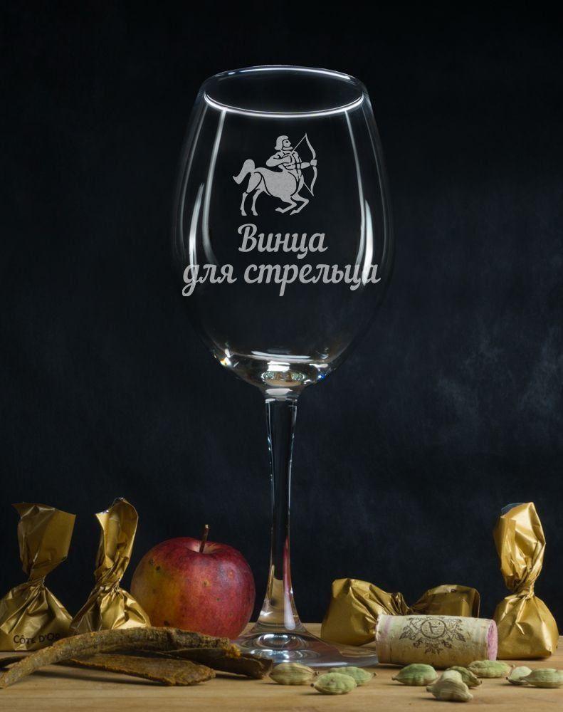 Бокал для вина Винца для стрельца