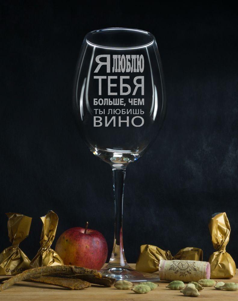 Бокал для вина Люблю больше чем вино