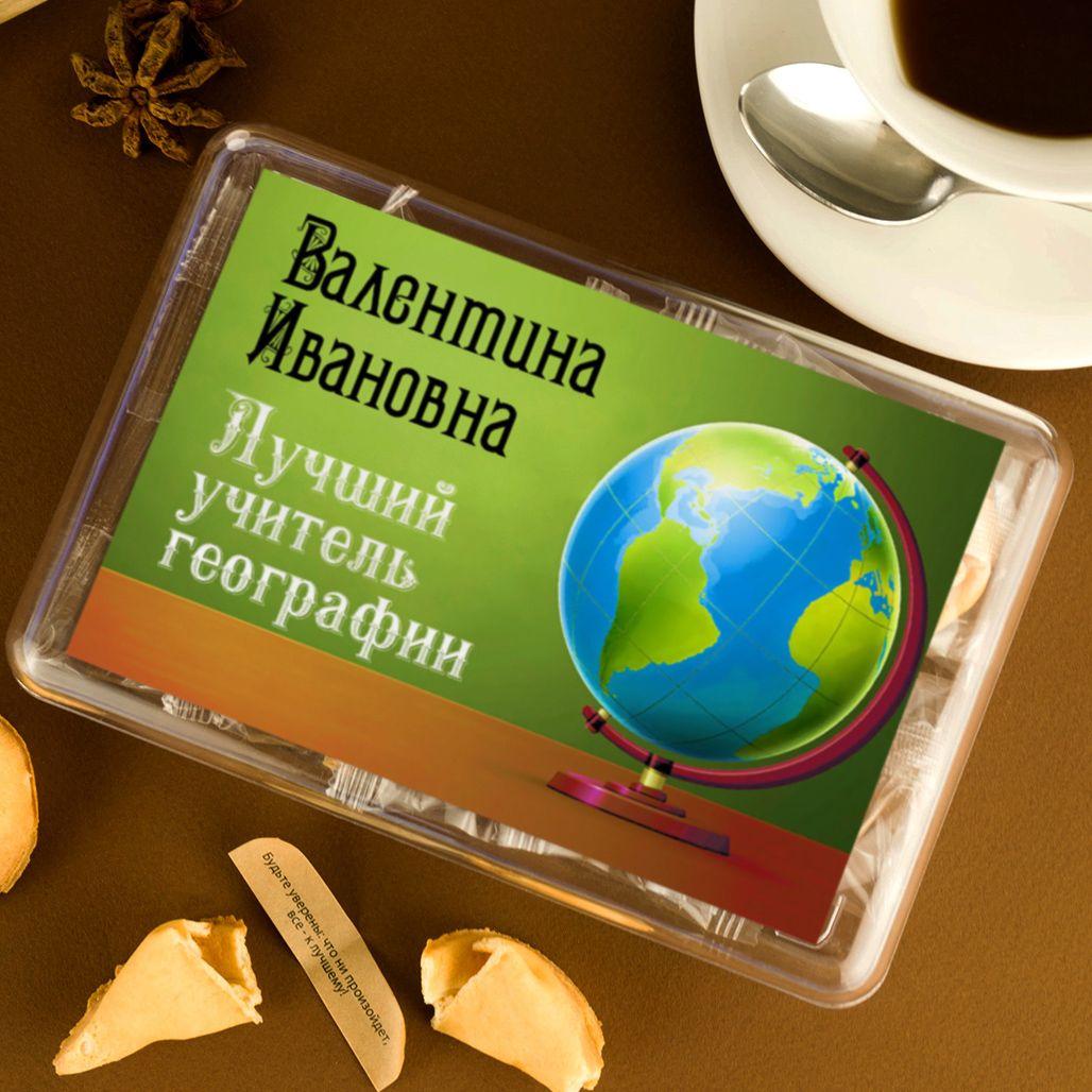Печенье с предсказаниями Лучший учитель географии 8 шт.