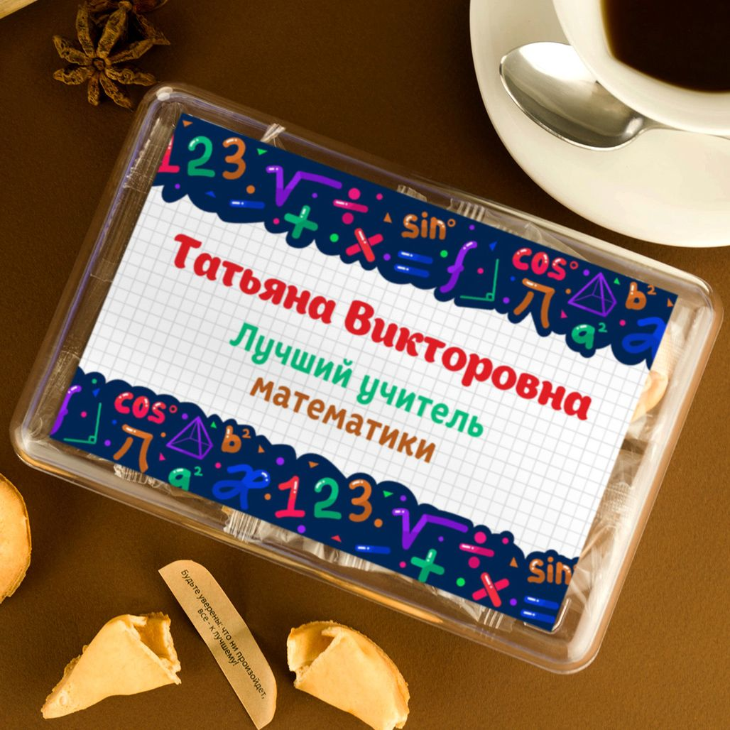 Печенье с предсказаниями Лучший учитель математики 8 шт.