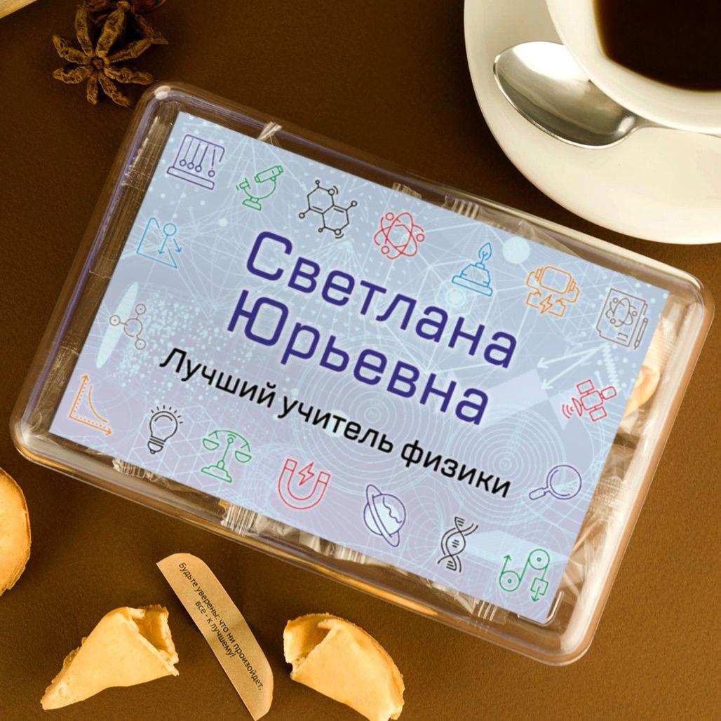 Печенье с предсказаниями Лучший учитель физики 8 шт.