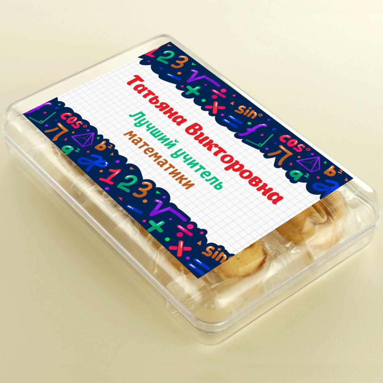 Печенье с предсказаниями Лучший учитель математики 12 шт.
