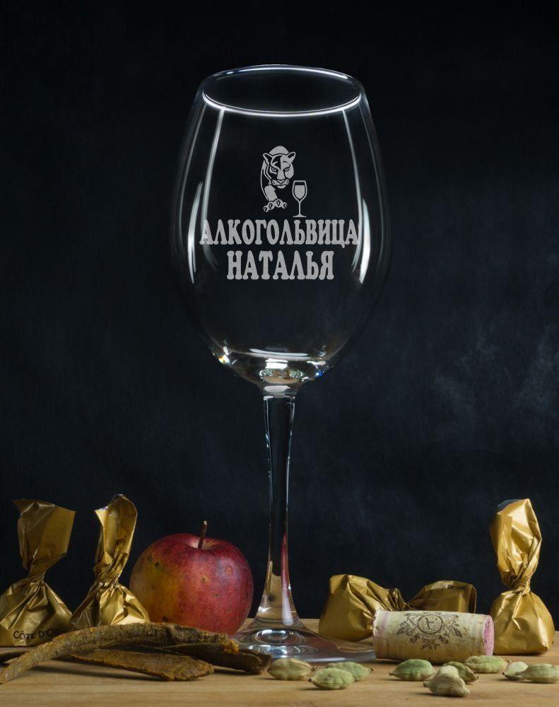 Именной бокал для вина Алкогольвица