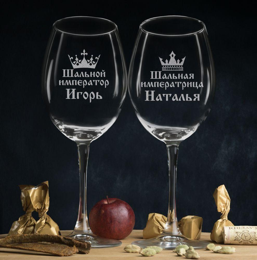 Именной комплект бокалов для вина
