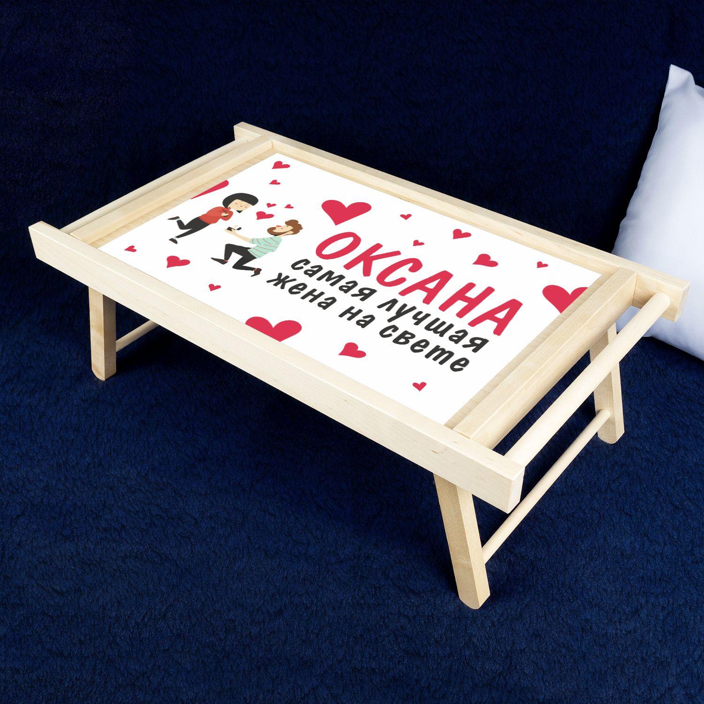 Столик для завтрака в постель *Лучшая жена*