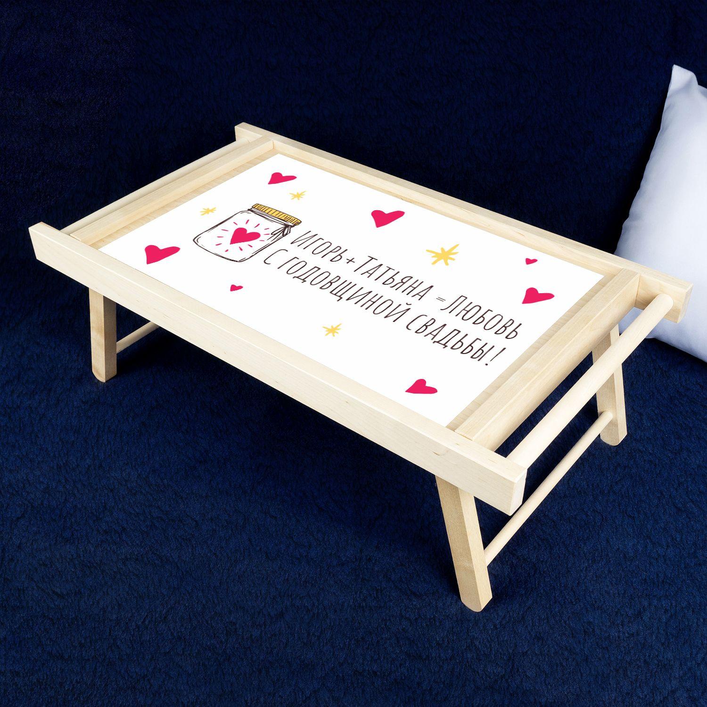 Столик для завтрака в постель *С годовщиной свадьбы*