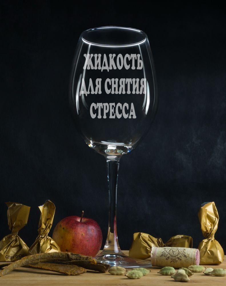 Бокал для вина Для снятия стресса