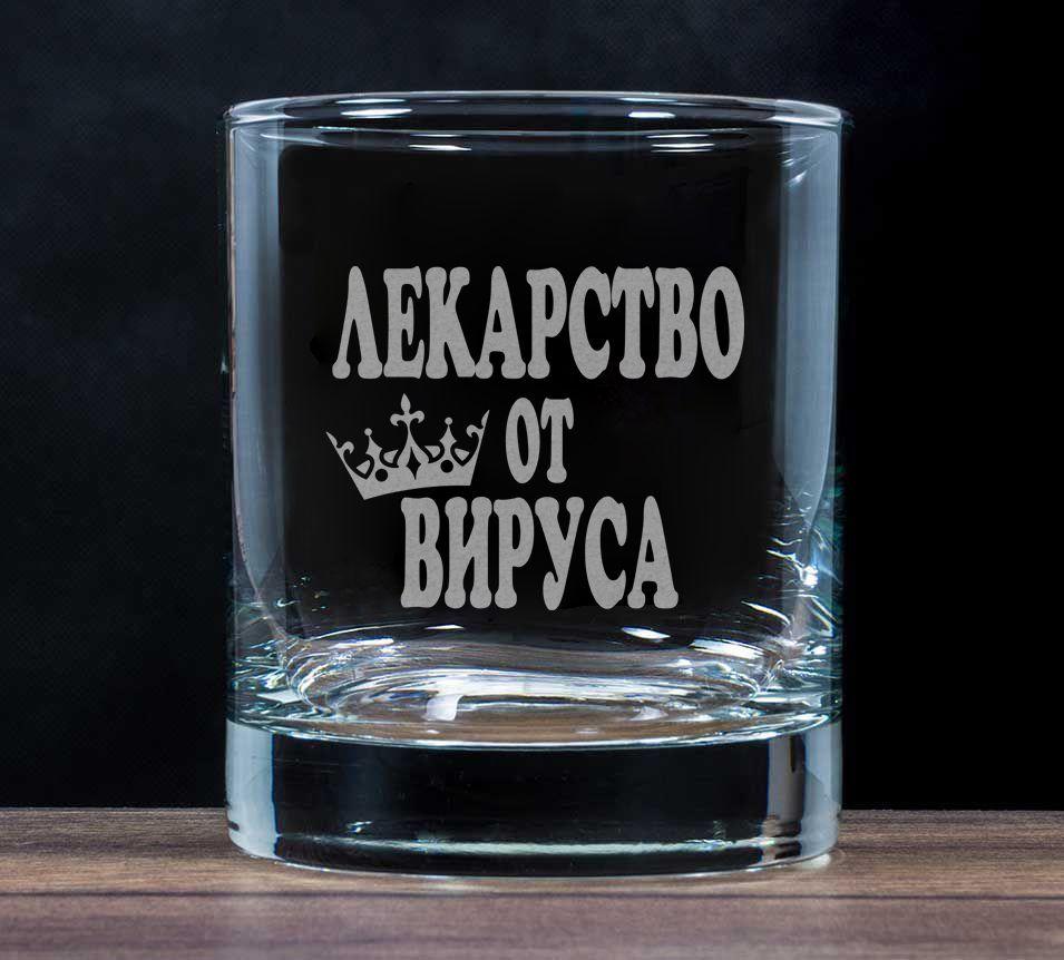 Бокал для виски Лекарство от короновируса