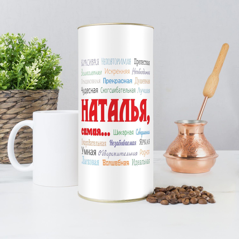 Именной кофе