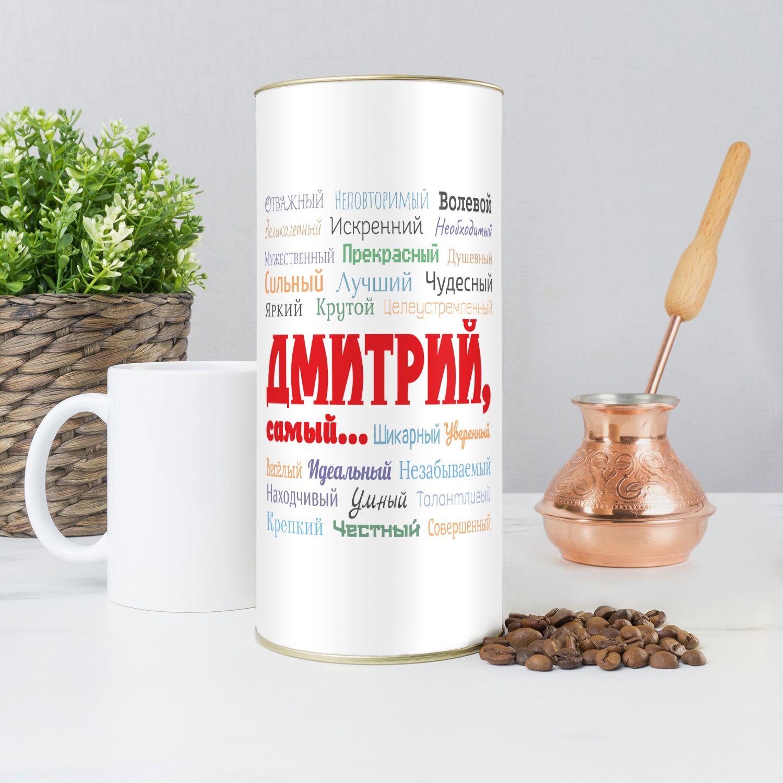 Именной кофе Ты самый