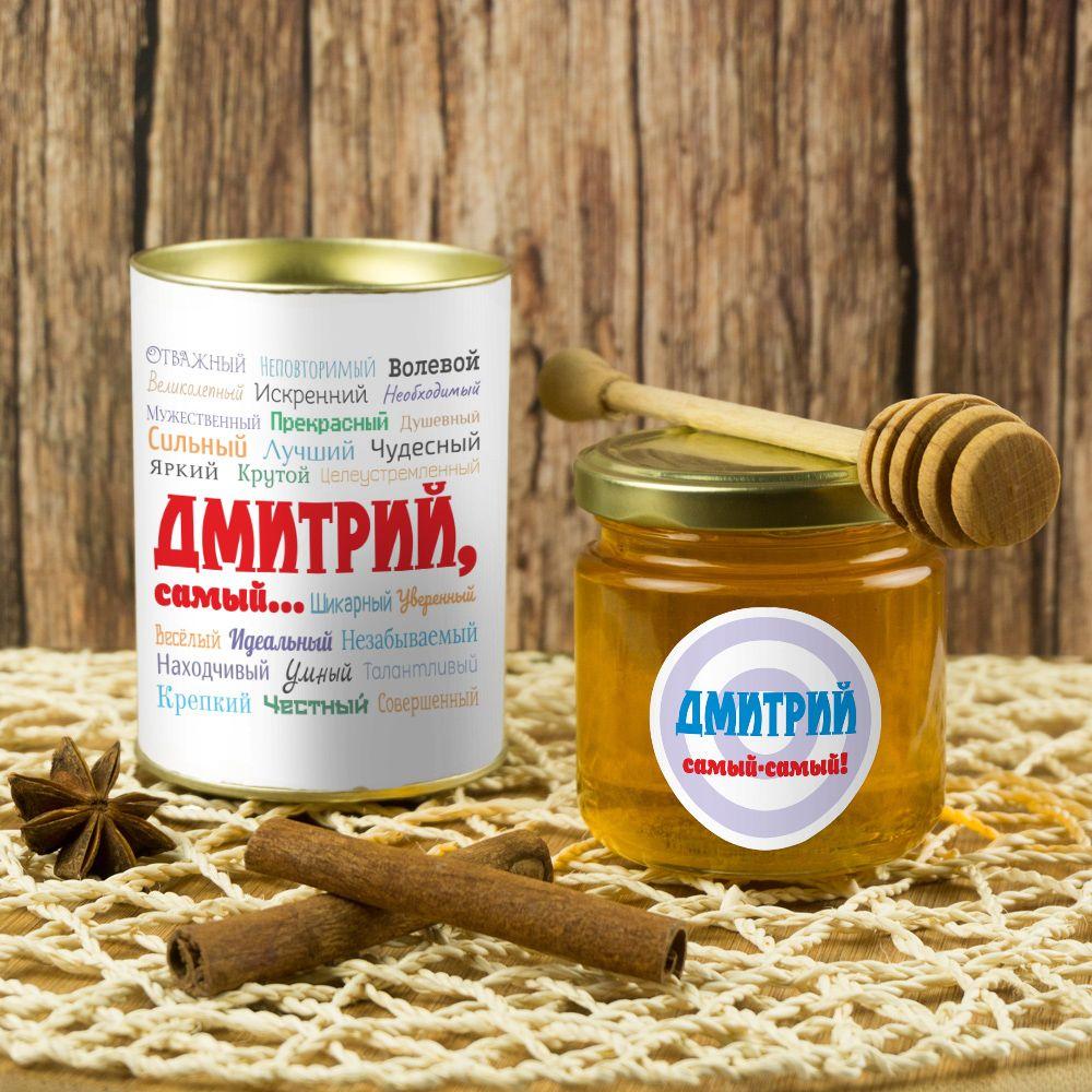 Именной подарочный мед «Ты самый»