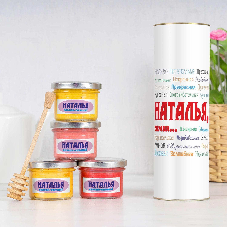 Подарочный набор меда «Ты самая»