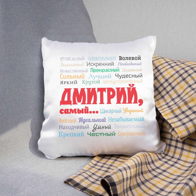 Именная подушка «Ты самый»
