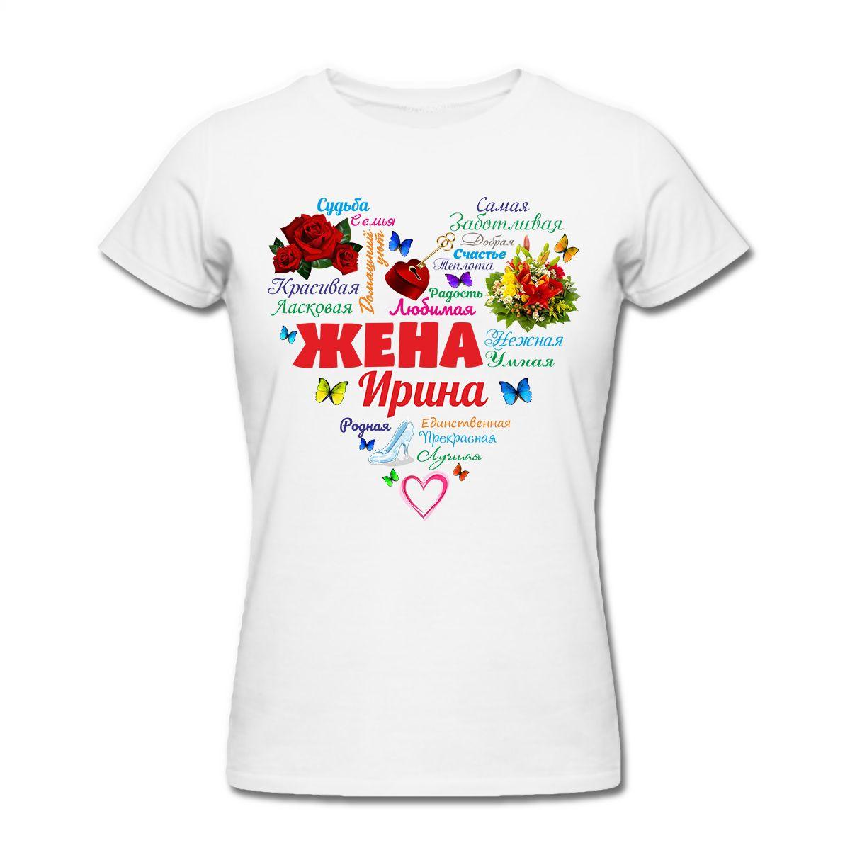 Именная футболка Сердце из слов ЖЕНЕ